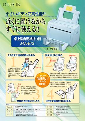卓上紙折り機MA40αカタログイメージ