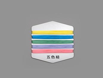 5色抜き糸(3.6m)画像