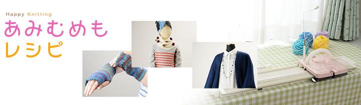 編み機の編み物あみむめもレシピイメージ