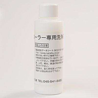 画像1: 紙折り機 クリーニング液 MA190〜480用