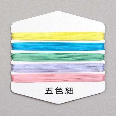 画像1: 5色抜き糸(3.6m)