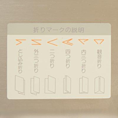 画像5: MA150 自動紙折り機