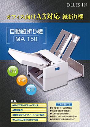 紙折り機MA150カタログイメージ