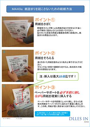 MA40α 紙詰まりを起こさないための給紙方法イメージ