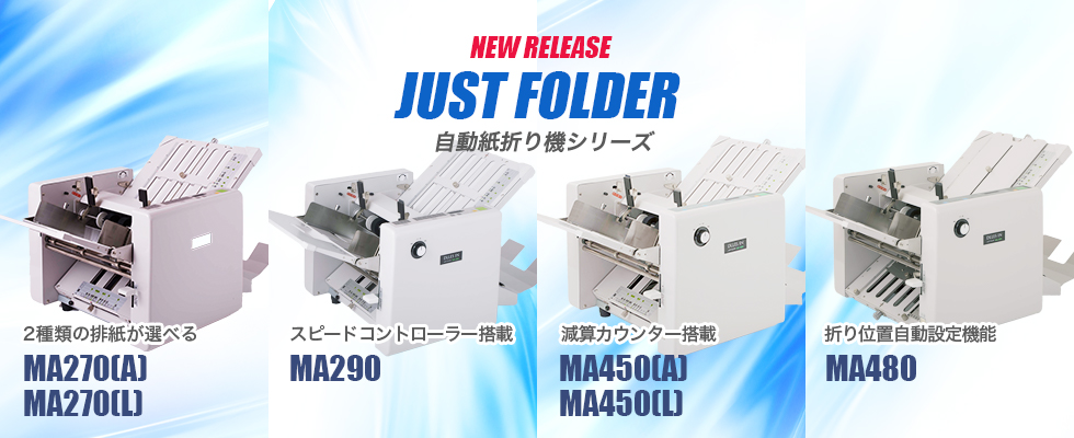 紙折り機新商品