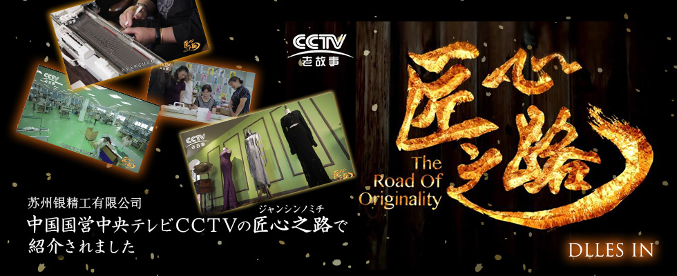 中国国営中央テレビCCTV匠心之路(ジャンシンノミチ)