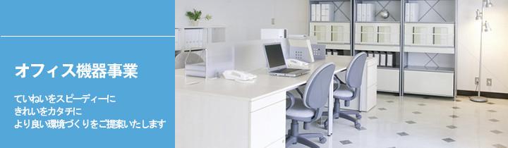 自動紙折り機のオフィス機器事業部イメージ